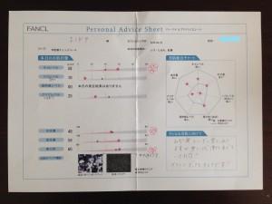 銀座ファンケル肌診断結果表